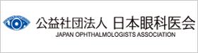 公益社団法人 日本眼科医会