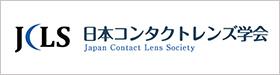 日本コンタクトレンズ学会