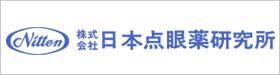 日本点眼薬研究所