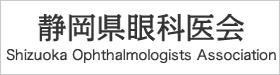 静岡県眼科医会